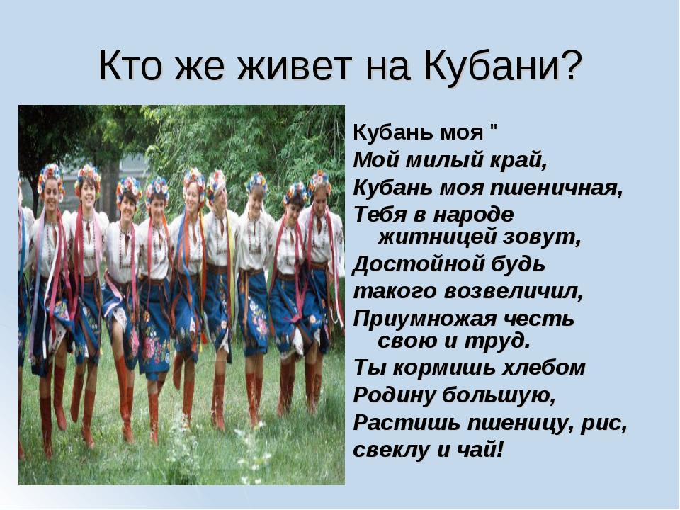 """Кто же живет на Кубани? Кубань моя """" Мой милый край, Кубань моя пшеничная, Те..."""