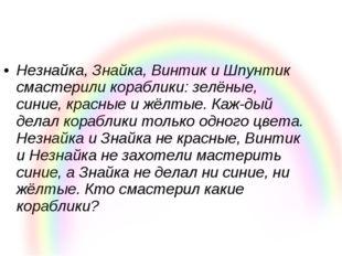 Незнайка, Знайка, Винтик и Шпунтик смастериликораблики: зелёные, синие, крас