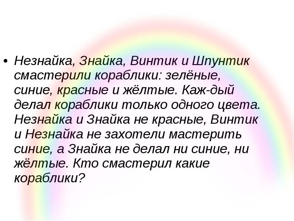 Незнайка, Знайка, Винтик и Шпунтик смастериликораблики: зелёные, синие, крас...