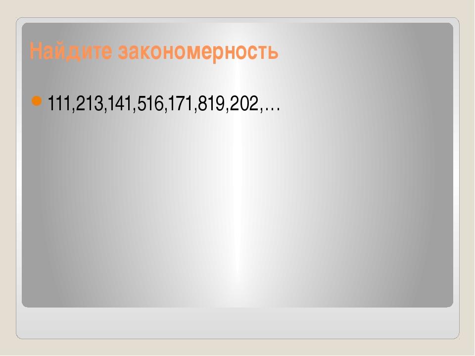 Найдите закономерность 111,213,141,516,171,819,202,…
