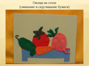 Овощи на столе (сминание и скручивание бумаги)