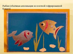 Рыбки (объёмная аппликация из плотной гофрированной бумаги)