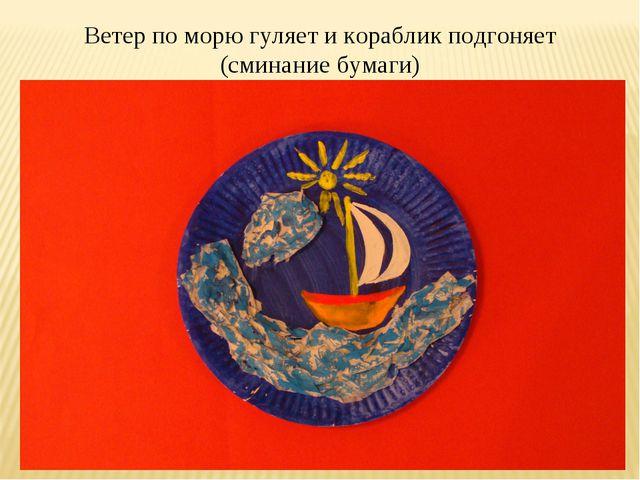 Ветер по морю гуляет и кораблик подгоняет (сминание бумаги)
