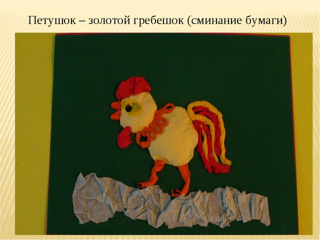Петушок – золотой гребешок (сминание бумаги)