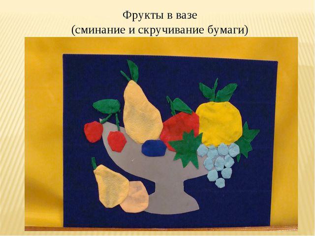 Фрукты в вазе (сминание и скручивание бумаги)