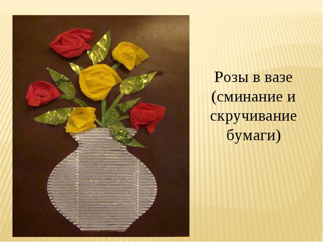 Розы в вазе (сминание и скручивание бумаги)