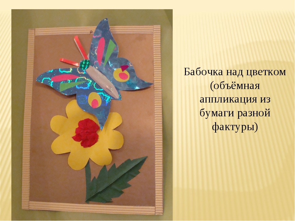 Бабочка над цветком (объёмная аппликация из бумаги разной фактуры)