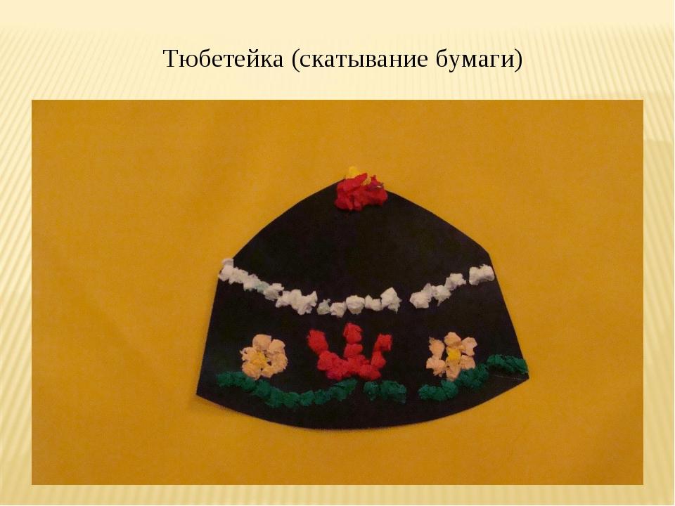 Тюбетейка (скатывание бумаги)
