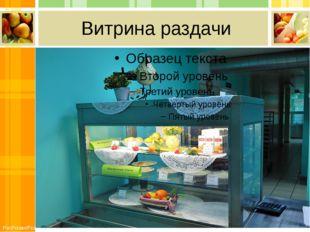 Витрина раздачи ProPowerPoint.ru