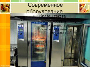 Современное оборудование. ProPowerPoint.ru