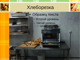 Хлеборезка ProPowerPoint.ru