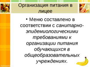 Организация питания в лицее Меню составлено в соответствии с санитарно-эпидем
