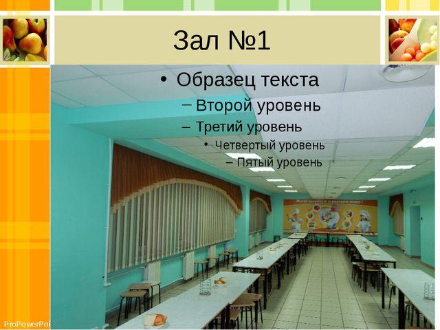 Зал №1 ProPowerPoint.ru