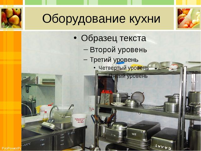 Оборудование кухни ProPowerPoint.ru