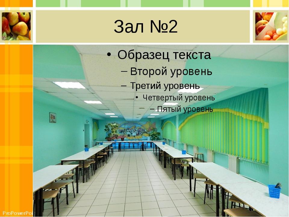 Зал №2 ProPowerPoint.ru