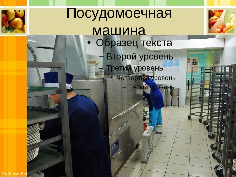 Посудомоечная машина ProPowerPoint.ru