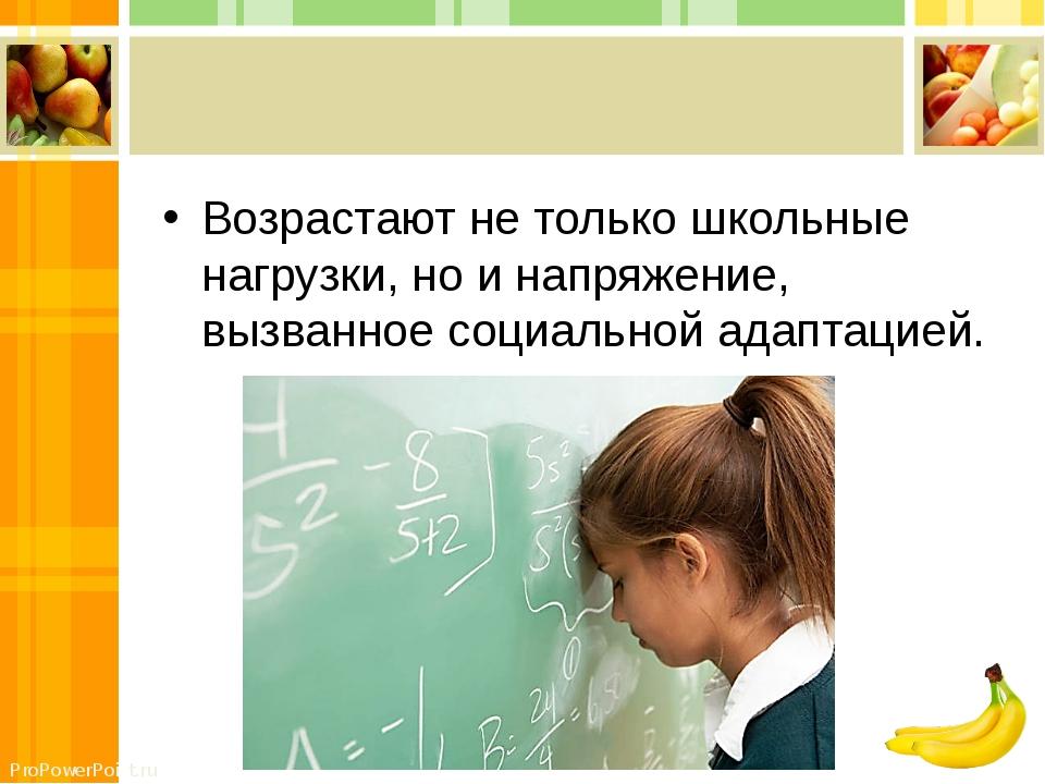 Возрастают не только школьные нагрузки, но и напряжение, вызванное социально...