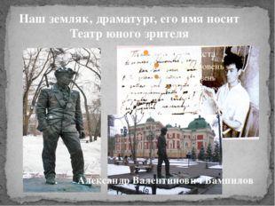 Наш земляк, драматург, его имя носит Театр юного зрителя Александр Валентинов