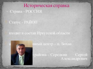 - Страна - РОССИЯ Статус - РАЙОН входит в состав Иркутской области администр