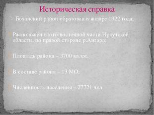 - Боханский район образован в январе 1922 года; Расположен в юго-восточной ч