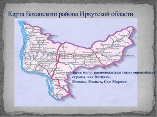 Карта Боханского района Иркутской области Здесь могут расположиться такие евр