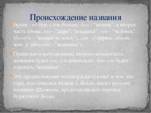 """Происхождение названия Бохан - от бур. слов боохан; боо - """"шаман"""", а вторая ч"""