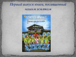 Первый выпуск книги, посвященный нашим землякам