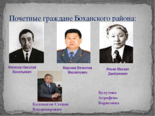 Почетные граждане Боханского района: Фетисов Николай Васильевич Ильин Михаил