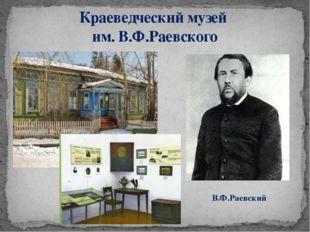 Краеведческий музей им. В.Ф.Раевского В.Ф.Раевский