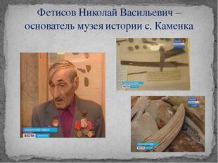 Фетисов Николай Васильевич –основатель музея истории с. Каменка
