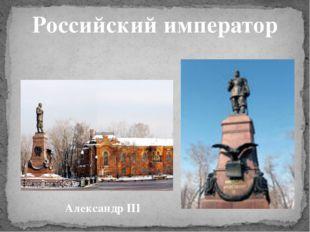 Российский император Александр III