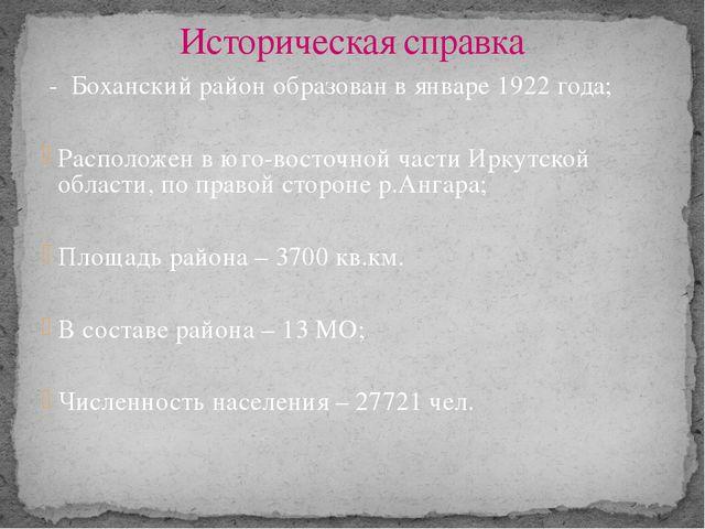 - Боханский район образован в январе 1922 года; Расположен в юго-восточной ч...