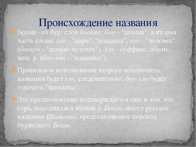 """Происхождение названия Бохан - от бур. слов боохан; боо - """"шаман"""", а вторая ч..."""