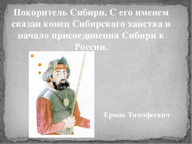 Покоритель Сибири. С его именем связан конец Сибирского ханства и начало прис...