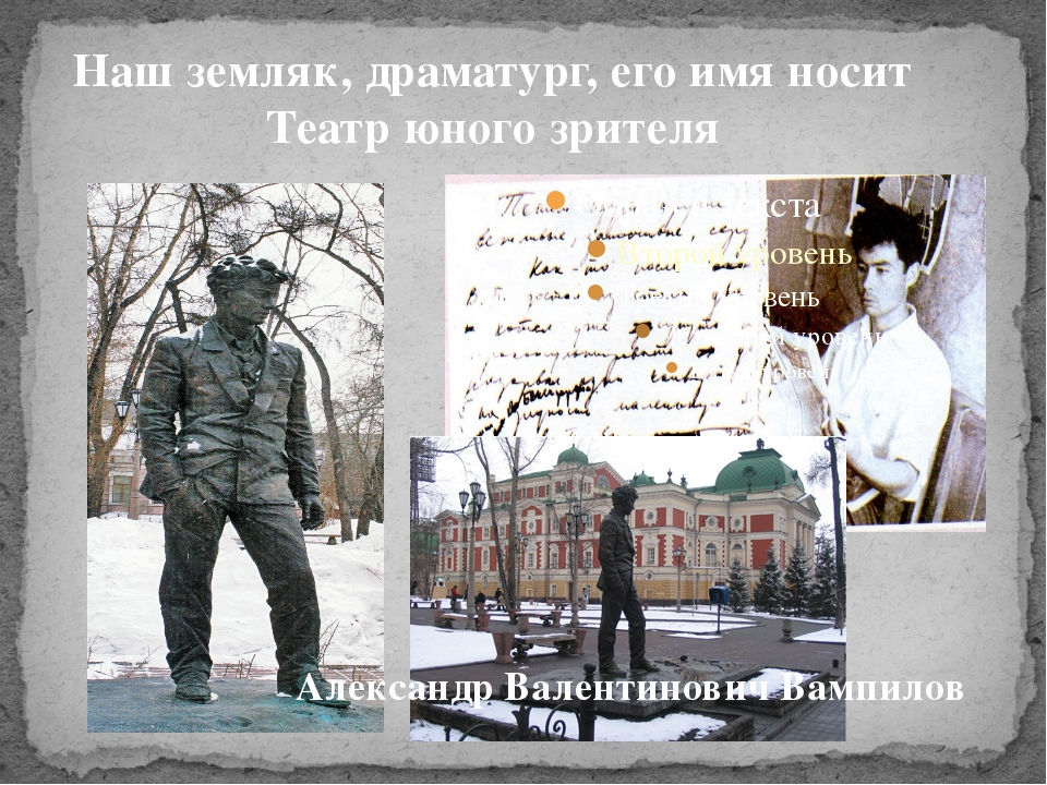 Наш земляк, драматург, его имя носит Театр юного зрителя Александр Валентинов...