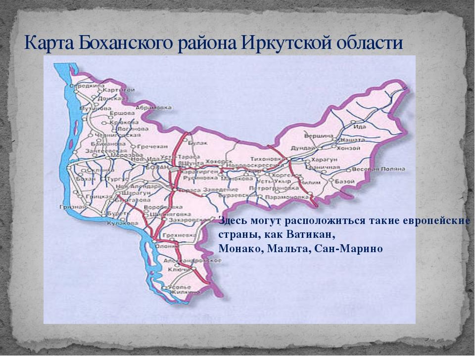 Карта Боханского района Иркутской области Здесь могут расположиться такие евр...