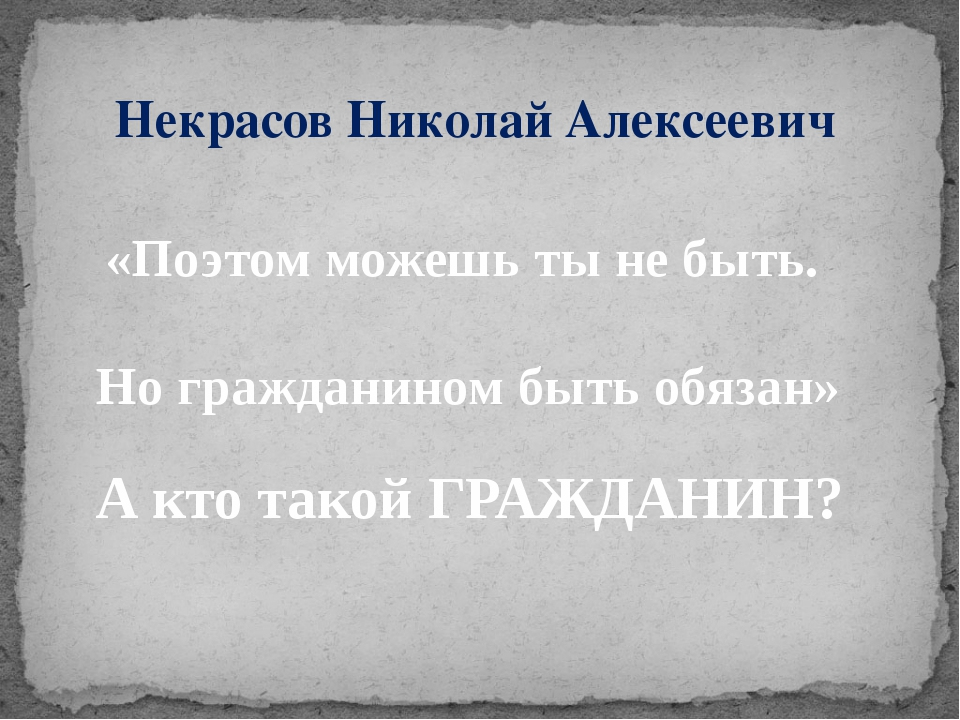 Некрасов Николай Алексеевич «Поэтом можешь ты не быть. Но гражданином быть об...