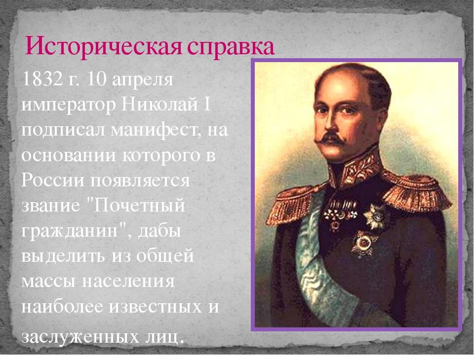 1832 г. 10 апреля император Николай I подписал манифест, на основании которог...