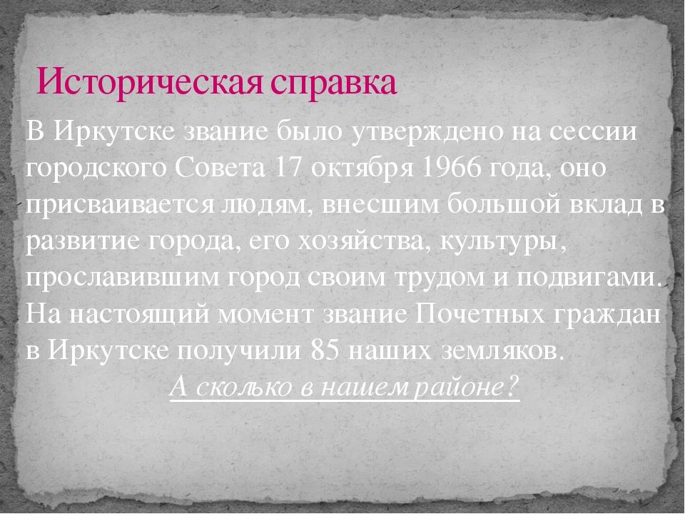 В Иркутске звание было утверждено на сессии городского Совета 17 октября 1966...