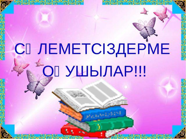 СӘЛЕМЕТСІЗДЕРМЕ ОҚУШЫЛАР!!! www.themegallery.com
