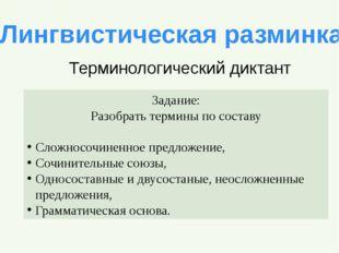 Терминологический диктант Задание: Разобрать термины по составу Сложносочинен