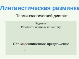 Терминологический диктант Задание: Разобрать термины по составу ͡ ^ ͡ ^ □ Сло