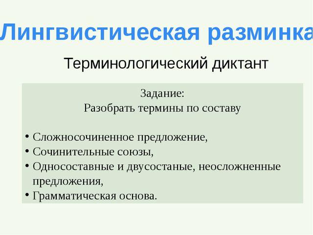 Терминологический диктант Задание: Разобрать термины по составу Сложносочинен...