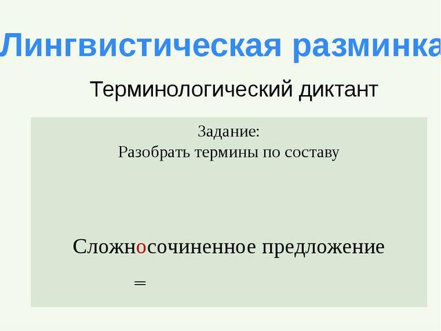 Терминологический диктант Задание: Разобрать термины по составу ͡ ^ ͡ ^ □ Сло...