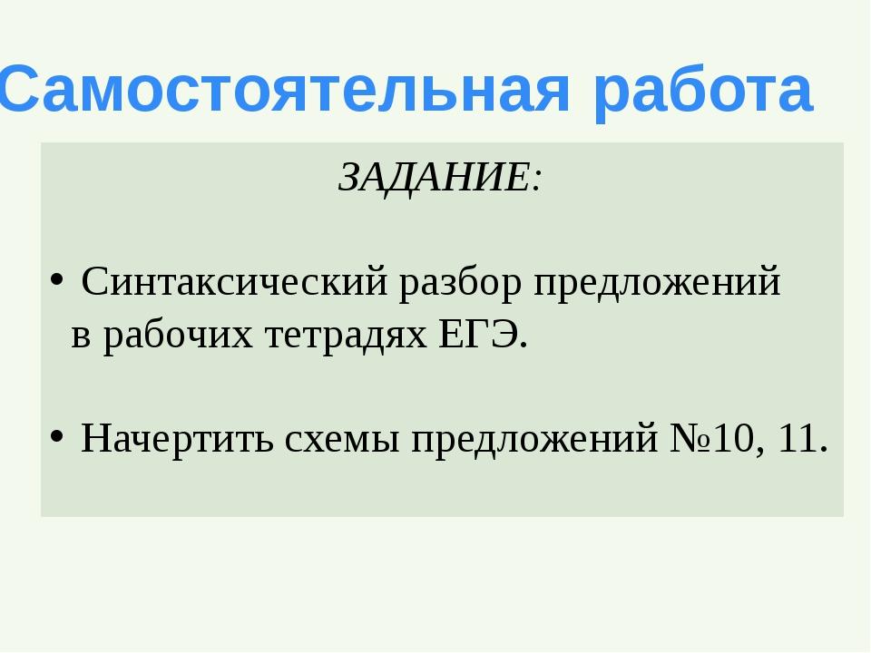ЗАДАНИЕ: Синтаксический разбор предложений в рабочих тетрадях ЕГЭ. Начертить...