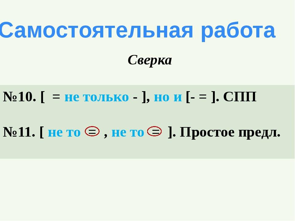 Сверка Самостоятельная работа №10. [ = не только - ], но и [- = ]. СПП №11. [...