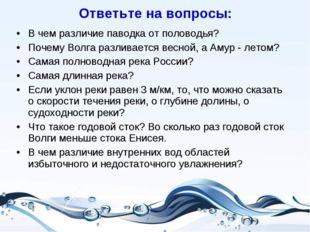 В чем различие паводка от половодья? Почему Волга разливается весной, а Амур