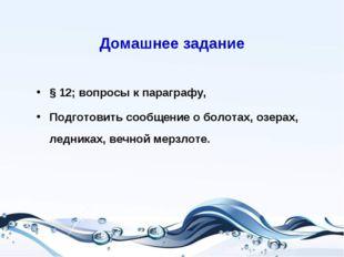 Домашнее задание § 12; вопросы к параграфу, Подготовить сообщение о болотах,