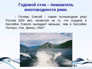 Годовой сток – показатель многоводности реки. - Почему Енисей - самая полнов