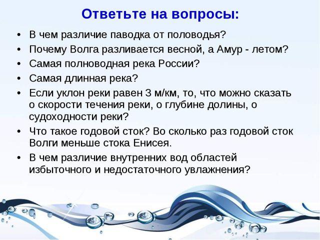В чем различие паводка от половодья? Почему Волга разливается весной, а Амур...